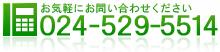 TEL024-529-5514