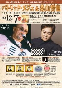 パトリック・ヌジェ&桑山哲也(12/7)