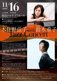 木住野佳子 meets 鈴木重子 ジャズコンサート(11/16)