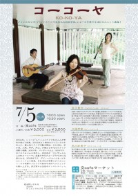 ko-ko-ya_poster